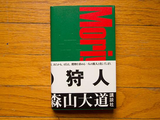 Moriyama---Hunter---cover.jpg